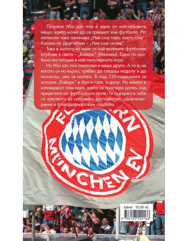 Байерн Мюнхен. Гордостта на Германия - куиз книга