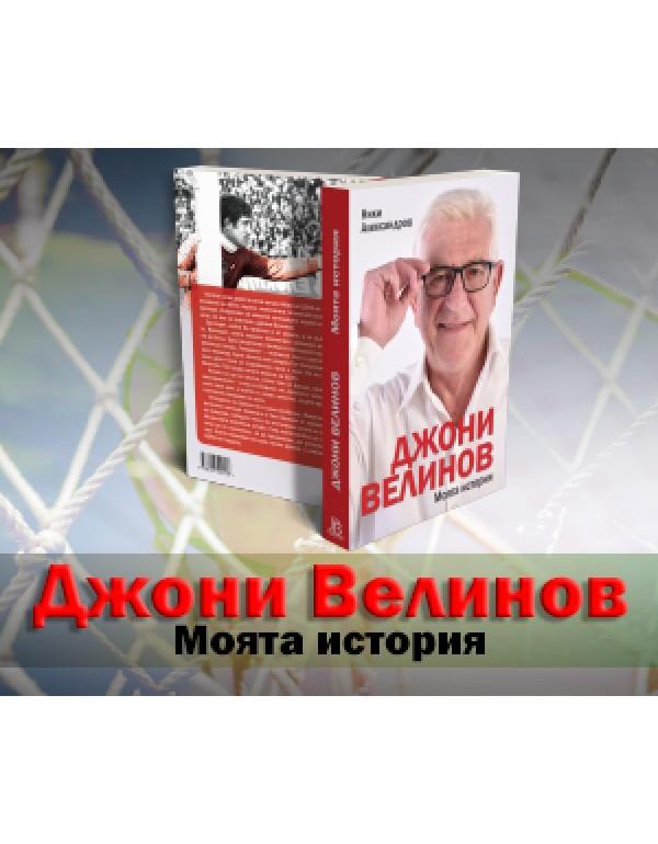Джони Велинов