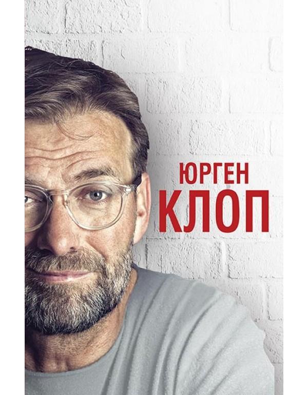 Юрген Клоп
