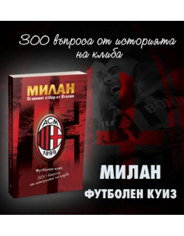 МИЛАН. Огненият отбор от Италия - куиз книга
