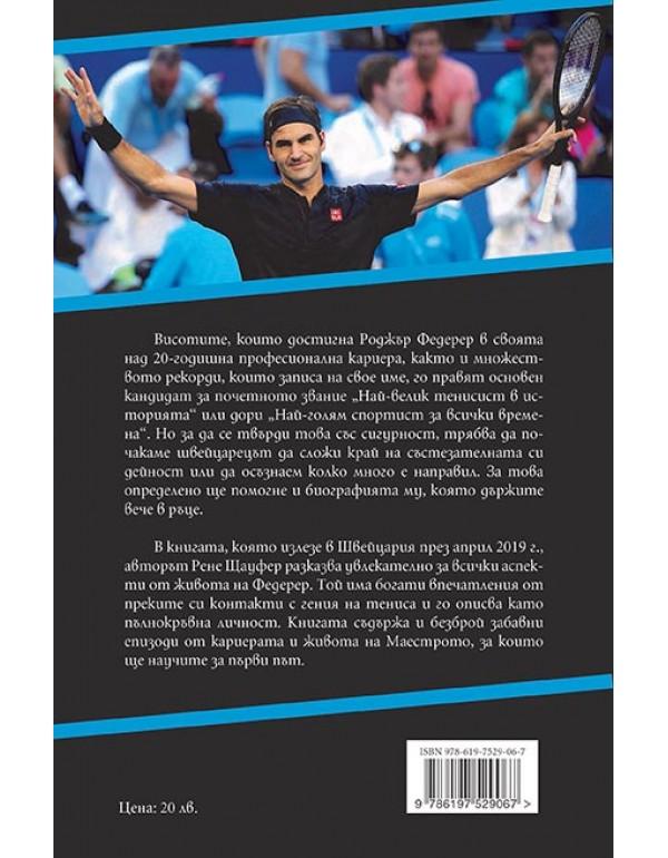 Роджър Федерер - твърди корици