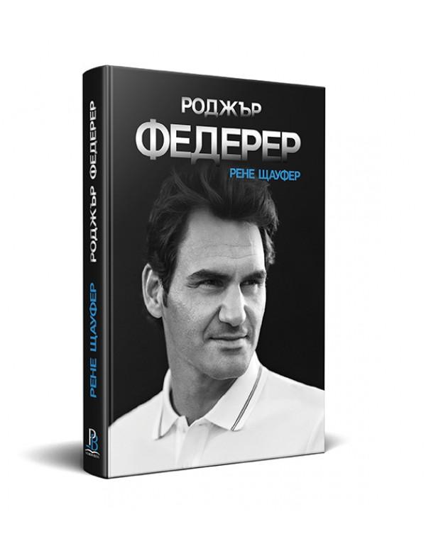Роджър Федерер - твърди кор�...