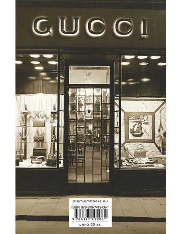 Gucci | твърди корици