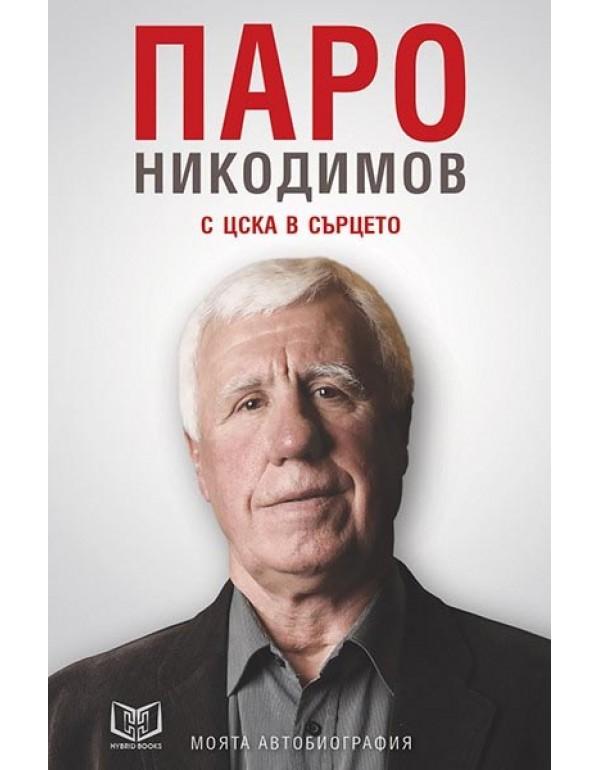 Паро Никодимов